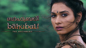 Baahubali: The Beginning (versione malayalam)